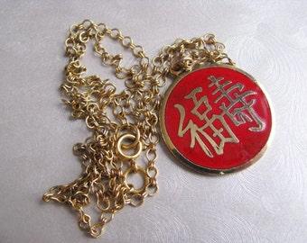 Vintage Oriental Pendant - Vintage Red Necklace