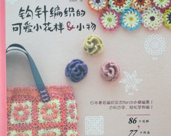 Marche Crochet Goods and Accessories Japanese Craft Book (In Chinese)