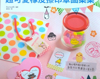 Full of Fun 9 Designers Eraser Stamps DESIGNS BOOK - Japanese Craft Book (In Chinese)