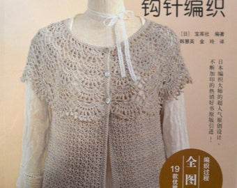 Top Down Crochet Wardrobe - Japanese Craft Book (In Chinese)