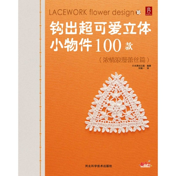 Lacework Flower Design 100 Japanese Crochet Craft Book (In Chinese)