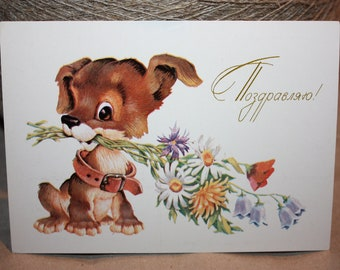 Greeting Card - Vintage Russian Postcard - Congratulations Postcard