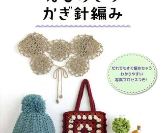 Let's Start from Here Crocheted Item - japanese craft book