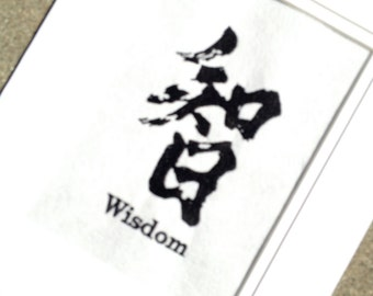 """Wisdom Embroidered Chinese Characters Embroidery Quote Matted 8"""" x 10"""""""