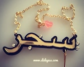 ARABIC or FARSI two colors custom word necklace