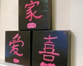 "CUSTOM Chinese Word Love Family Happiness Original Acrylic Painting Mini Canvas 6"" x 6"""