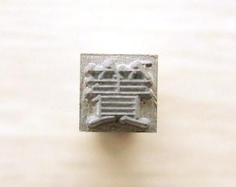 Vintage Japanese Typewriter Key Stamp  Showa Period Bed Mat