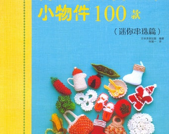 Beads Work Mini Motif Pattern 100 - Japanese craft book (in Simplified Chinese)