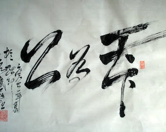 CHINESE CALLIGRAPHY-- The World belongs to the people