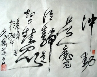 CHINESE CALLIGRAPHY-- IMPULSE is a devil