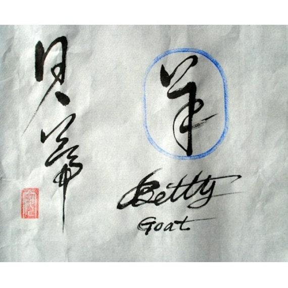CHINESE CALLIGRAPHY-- English name: Betty
