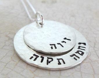 Custom Hebrew Necklace | Hebrew Name Necklace |  Hebrew Mommy Necklace | Hebrew Family Necklace | Custom Jewelry | Personalized Jewelry