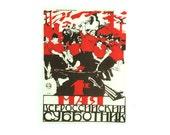 Original Soviet poster propaganda USSR Russian print 1980s 9.5 x 7.1 inches