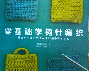 Basic Crochet Items by Kazuko Murabayashi - Japanese Craft Book (In Chinese)