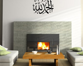 Beautiful Islamic Alhamdulillah Vinyl Wall Art Sticker / Decal - FREE DELIVERY
