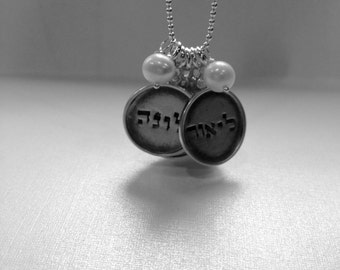 Every Disc Has A Story --Personalized Your Necklace In Hebrew OR English - Personalized Charm Necklaces - SimaG