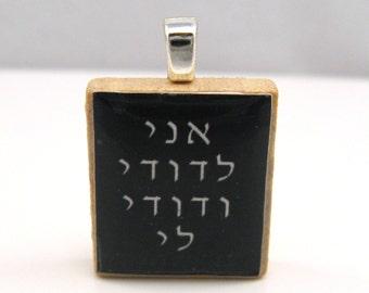 Ani L'Dodi - I am my beloved's and my beloved is mine - Hebrew Scrabble tile pendant in black