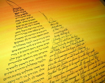 Sunrise Ketubah in Flame Shape - calligraphy - Hebrew and English
