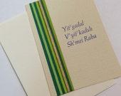 Mourner's Kaddish Prayer--Hebrew Letterpress Card