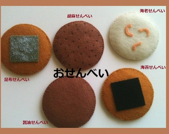 ETSY Pretend food - Felt food-   Fabulous Japanese Rice cracker (5pc)