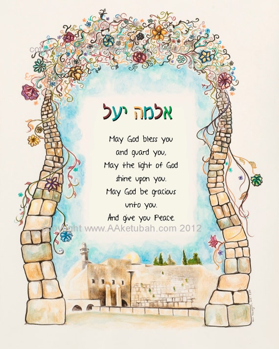 jewish baby art print baby shower gift baby blessing gift for mom
