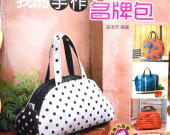 My Handmade Brand Bag Sewing Craft Book (In Chinese)