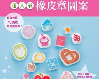 700 Eraser Rubber Stamps Motifs by Naco - Japanese Craft Book (In Chinese)