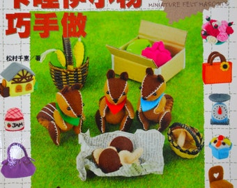 Mini Felt Mascots and Accessories - Japanese Craft Book (In Chinese)