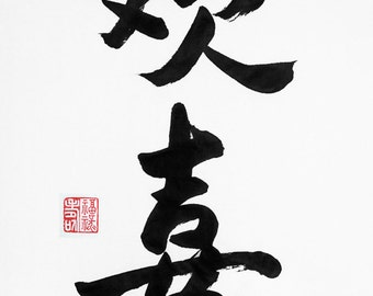 Chinese Tattoo  Character Calligraphy popular Symbols