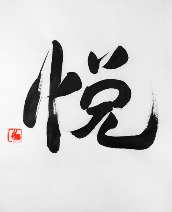 joy delight original chinese calligraphy for the goodness