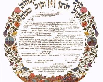 Round Ketubah marriage contract (personalization fill in available)