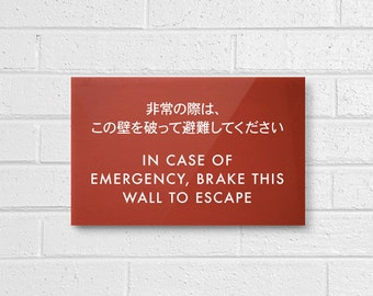 Funny Sign. Engrish Humor. Brake This Wall To Escape