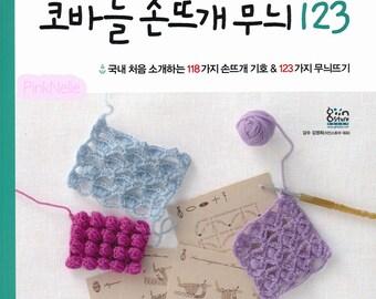 118 Crochet Patterns n 123 Designs of Crochet - Craft Book
