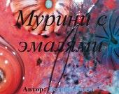 Enamel and Silverglass Murrini - Tutorial in RUSSIAN