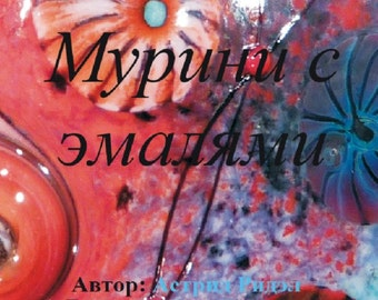 Enamel and Silverglass Murrini - Tutorial in RUSSIAN