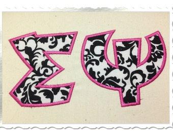 Greek  Team Spirit Applique Machine Embroidery Font Alphabet - 4 Sizes