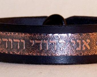 Ani l'dodi v'dodi li, Ani le Dodi ve Dodi Li, I am my beloved's and my beloved is mine -  leather bracelet, hebrew inscription