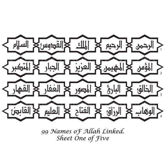 Al Asma Ul Husna 99 Names Of Allah By Simplyimpressions On