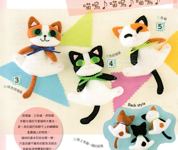 Unavailable listing on etsy for Felt cat toys diy