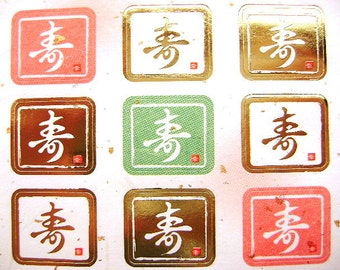 Japanese Washi Stickers  - Congratulations  - Kanji - Traditional Japanese Stickers (S117)