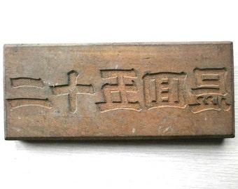 Vintage Japanese Kashigata Mold 25th Anniversary Memorial Service Mold