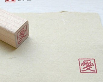 Chinese Character Mini Stamp - Love (0.5 x 0.5in)