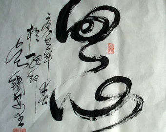 CHINESE CALLIGRAPHY -- MEDITATION