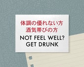 Funny Japanese Magnet. Cute Engrish. Not feel well, get drunk