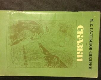 Saltykov-Shchedrin. Tales.1988