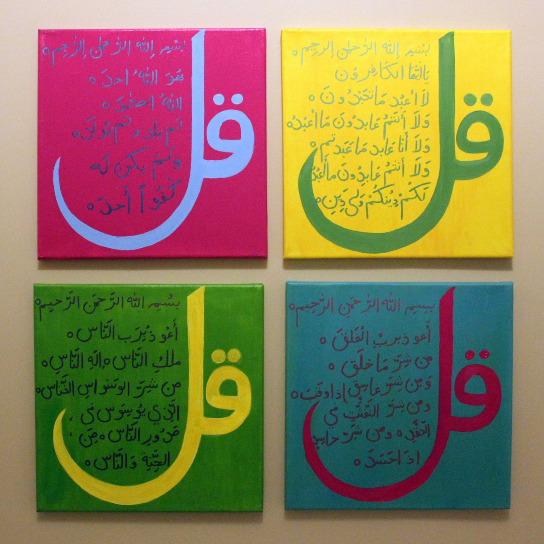 Pop Art Quls Original Contemporary Islamic Arabic