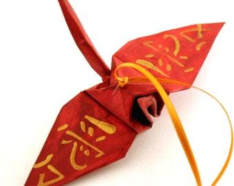 Love Kanji Gold on Burgundy Handpainted Origami Crane Christmas Ornament Holiday Decor