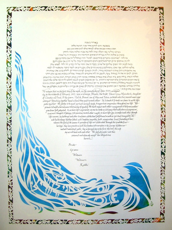 Waterfall papercut ketubah design with persian textile pattern for Waterfall design etsy