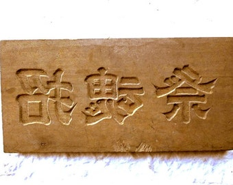 Vintage Japanese Sweets Mold memorial service for the dead Kashigata