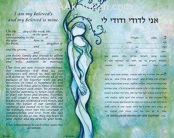 Classic Tree Ketubah, Modern Ketubah, Custom Ketubah, Interfaith Ketubah, Watercolor Ketubah, Personalized Ketubah Anniversary Gift for wife